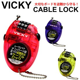VICKY ヴィッキー VICKYロック CABLE LOCK ケーブルロック ワイヤー 盗難防止 3桁 暗証番号 スノーボード【あす楽対応】