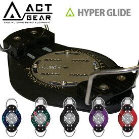 送料無料 19-20 ACT GEAR アクトギア ビンディング HYPER GLIDE ハイパーグライド ALPAIN アルペン アルパイン BINDING バインディング スノーボード