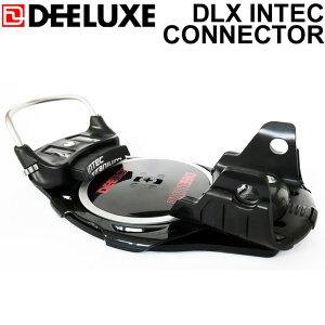 20-21 DEELUXE ディーラックス DLX Intec Connector ディーエルエックス インテック コネクター スノーボード ビンディング バインディング アルペン アルパイン 2020 2021 日本正規品 送料無料
