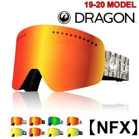 [2/20限定 最大P21倍] 19-20 DRAGON ゴーグル ドラゴン スノーボードゴーグル NFX エヌエフエックス LUMALENS ジャパンフィット スノー ゴーグル SNOW GOGGLES
