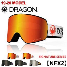 19-20 DRAGON ゴーグル ドラゴン スノーボードゴーグル NFX2 SIGNATURE SERIES エヌエフエックスツー シグネチャー シリーズ LUMALENS スノー ゴーグル SNOW GOGGLES