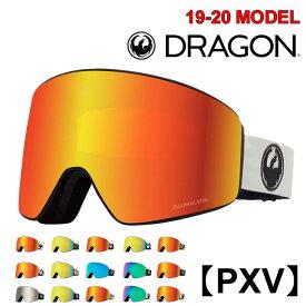 19-20 DRAGON ゴーグル ドラゴン スノーボードゴーグル PXV ピーエックスブイ LUMARENS ジャパンフィット スノー ゴーグル SNOW GOGGLES