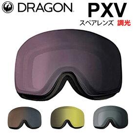 [2/20限定 最大P21倍] DRAGON ゴーグル スペアレンズ ドラゴン スノーボード PXV ピーエックスブイ PHOTOCHROMICLENS 調光レンズ スノー ゴーグル SNOW SPARE LENS