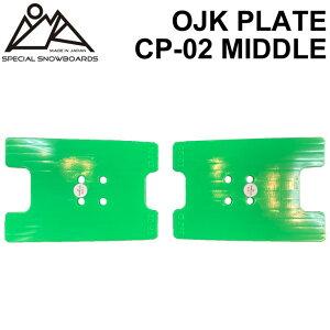 OJK PLATE MIDDLE オージェーケー プレート PLATE CP-02 ミドル アルペン用 アルパイン用 スノーボード ビンディング バインディング パーツ 送料無料