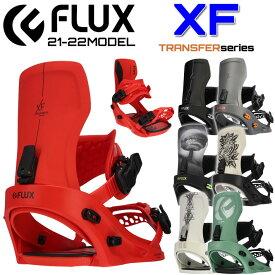 21-22 FLUX BINDING フラックス ビンディング [XF エックスエフ] バインディング TRANSFER series スノーボード 日本正規品 送料無料