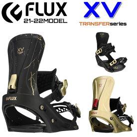 21-22 FLUX BINDING フラックス ビンディング [XV エックスブイ] バインディング TRANSFER series スノーボード 日本正規品 送料無料