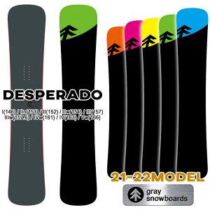 21-22 GRAY SNOWBOARDS グレイ DESPERADO デスペラード 146cm 151cm 152cm 154cm 157cm 157.6cm 161cm 163cm 166cm ハンマーヘッド カービング スノーボード 板 送料無料