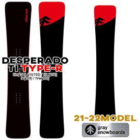 21-22 GRAY SNOWBOARDS グレイ DESPERADO Ti Type-R デスペラード 154cm 155cm 156cm 159cm 160cm ハンマーヘッド カービング スノーボード 板