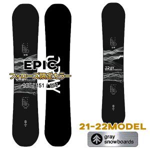 フォローズ限定カラー21-22 GRAY SNOWBOARDS グレイ EPIC エピック 148cm 151cm 154cm ラントリ グラトリ オールラウンド スノーボード 板 送料無料