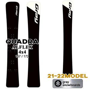 21-22 GRAY SNOWBOARD グレイ QUADRA ALLFLEX 4x4 クアドラ アルフレックス 157cm 172cm メタル チタナル ハンマーヘッド アルペン ALPINE カービング スノーボード 板 送料無料