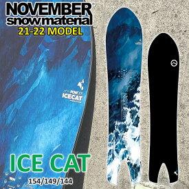 21-22 NOVEMBER ICECAT アイスキャット 154cm 149cm 144cm ノベンバー ノーベンバー POWDER FREE RIDE 送料無料 スノーボード パウダー 板 2021 2022