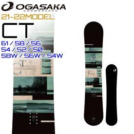 21-22 OGASAKA CT Comfort Turn オガサカ スノーボード メンズ 161cm 158cm 156cm 154cm 152cm 150cm 158Wcm 156Wcm 154Wcm フリースタイル 板 2021 2022 送料無料