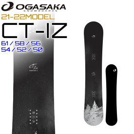 21-22 OGASAKA CT-IZ Comfort Turn-IZ オガサカ スノーボード メンズ 161cm 158cm 156cm 154cm 152cm 150cm フリースタイル 玉田貴ら 小林創也 板 2021 2022 送料無料
