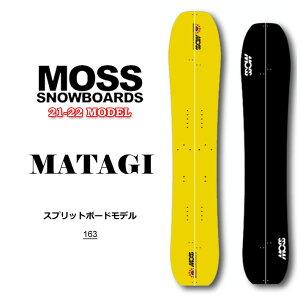 21-22 MOSS SNOWBOARD モス スノーボード MATAGI マタギ 163cm スプリットボード 水間大輔 監修 フリーラン カービング パウダー スノボ 板 送料無料