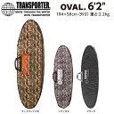ショートボードケース オーバルケース 6'2 トラベルケース TRANSPORTER トランスポーター OVAL CASE サーフボードケース ハードケース サーフトリップ