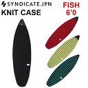 [送料無料] ニットケース SYNDICATE JPN シンジケート FISH MINI KNIT CASE 6'0 フィッシュ ミニボード用 ショートボ…