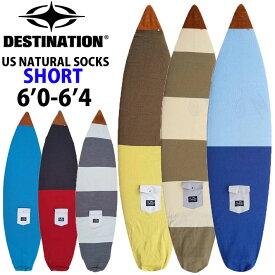 ショートボード 6'0〜6'4 サーフボードケース ニットケース DESTINATION US Natural Socks SHORT ニットカバー ディスティネーション [follows特別価格]