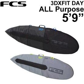 """送料無料 2019 サーフボードケース ショートボード用 FCS エフシーエス 3DXFIT DAY All Purpose 5'9"""" デイ オールパーパス ハードケース ショート用 サーフィン"""