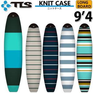サーフボード ロングボード ニットケース 2021年モデル TOOLS ツールス ボードケース KNIT CASE [9.4] LONG ソフトケース