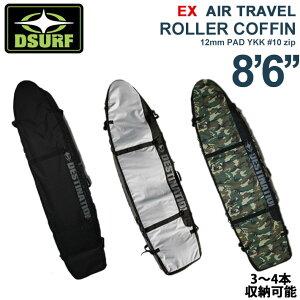 サーフボードケース トラベルケース ファンボード ハードケース DESTINATION ディスティネーション EX AIR TRAVEL ROLLER COFFIN 8'6