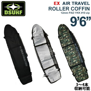 サーフボードケース トラベルケース ロングボード ハードケース DESTINATION ディスティネーション EX AIR TRAVEL ROLLER COFFIN 9'6