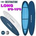 ロングボード用 デッキカバー DESTINATION デスティネーション 8'0〜10'0 サーフボード用デッキカバー サーフィン …