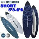 ショートボード用 デッキカバー DESTINATION デスティネーション 5'8〜6'6 サーフボード用デッキカバー サーフィン …