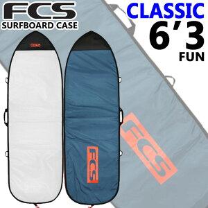 サーフボードケース ファンボード用 FCS エフシーエス CLASSIC Fun Board [6'3] クラシック ファンボード ハードケース レトロボード用 フィッシュボード用 サーフィン 超軽量 日常用 1本用