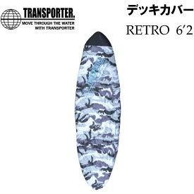 TRANSPORTER トランスポーター デッキカバー RETRO CAMO [〜6'2] レトロボード用 [カモフラ柄] サーフィン サーフボード カバー ボードカバー【あす楽対応】