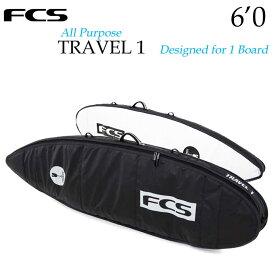 FCS サーフボード ハードケース TRAVEL1 [6'0] ALL PURPOSE ショートボード 1本用 トラベル サーフトリップ