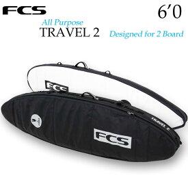 FCS サーフボード ハードケース TRAVEL2 [6'0] ALL PURPOSE ショートボード 2本用 トラベル サーフトリップ ボードケース