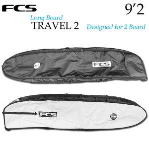 FCS サーフボード ハードケース TRAVEL2 [9'2] LONG BOARD ロングボード 2本用 トラベル サーフトリップ ボードケース