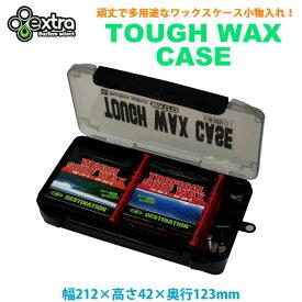 ワックスケース EXTRA エクストラ タフワックスケース TOUGH WAX CASE サーフワックスケース サーフィン 小物入れ【あす楽対応】