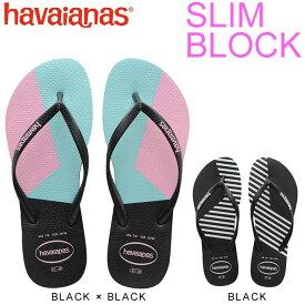 ハワイアナス スリム havaianas SLIM BLOCK COLORS ハワイアナス ビーチサンダル レディース【あす楽対応】