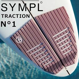 【SYMPL°】 シンプル デッキパッド 2019 SYMPL [No.1] トラクションサーフィン デッキパッチ ショートボード用 [送料無料] 【あす楽対応】