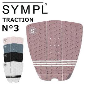 【SYMPL°】 シンプル デッキパッド 2019 SYMPL [No.3] トラクションサーフィン デッキパッチ ショートボード用 [送料無料] 【あす楽対応】