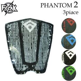 Freak フリーク サーフィン デッキパッド PHANTOM2 ファントム2 サーフトラクション