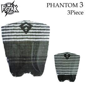 Freak フリーク PHANTOM3 ファントム3 ショートボード用 デッキパッド サーフィン デッキパッチ 軽量【あす楽】
