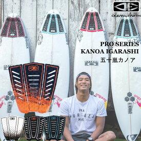 サーフィン デッキパッド 五十嵐カノアモデル OCEAN&EARTH ショートボード用 3ピース Kanoa Igarashi Signature 【あす楽】