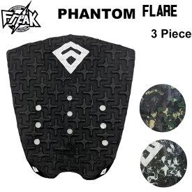 Freak フリーク サーフィン デッキパッド PHANTOM FLARE ファントム フレア サーフトラクション【あす楽】