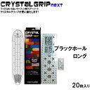 CRYSTAL GRIP NEXT 【クリスタルグリップ ネクスト】BLACK HOLE ロングボード用 ブラックホール デッキパッド【あす楽対応】