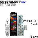 CRYSTAL GRIP NEXT 【クリスタルグリップ ネクスト】BLACK HOLE ショートボード用 ブラックホール デッキパッド 【あ…
