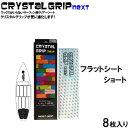 CRYSTAL GRIP NEXT 【クリスタルグリップ ネクスト】フラットシート ショートボード用 デッキパッド 【あす楽対応】