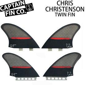 [9/15 0時〜23時59分まで楽天カードでP12倍] CAPTAIN FIN キャプテンフィン CHRIS CHRISTENSON SPL クリス・クリステンソン TWIN ツイン 2FIN 2枚セット ショートボード用【あす楽対応】