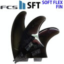 [店内ポイント最大20倍!!] FCS2 フィン SFT トライフィン ソフトフィン ソフトフレックス SOFT FLEX PERFORMER パフォ…