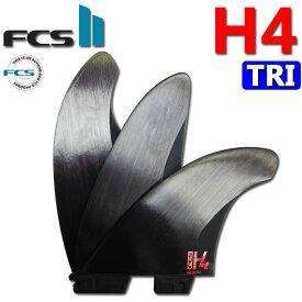[店内ポイント最大20倍!!] fcs2 フィン エフシーエスツー フィン H4 エイチフォー TRI トライフィン 3FIN スイス製 ハイパフォーマンス [数量限定] ショートボード用 サーフィン フィン