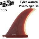 CAPTAIN FIN キャプテンフィン Tyler Warren 10.5 PIVOT SINGLE FIN ロングボード用フィン【あす楽対応】