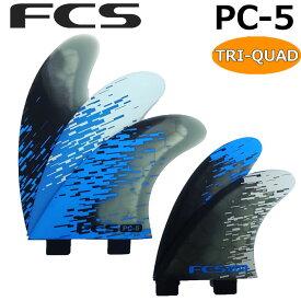 2019 FCS フィン エフシーエス PC-5 Performance Core Mサイズ パフォーマンスコア 5FIN トライクアッドフィンセット TRI-QUAD FIN SET 【FCS フィン】【あす楽対応】