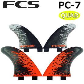 FCS フィン エフシーエス PC-7 Lサイズ Performance Core パフォーマンスコア クアッドフィンセット QUAD FIN SET 【FCS フィン】【あす楽対応】