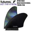 future fin フューチャーフィン RTM HEX MACHADO KEEL TWIN ロブ・マチャド ツイン ショートボード フィン 2枚セット…